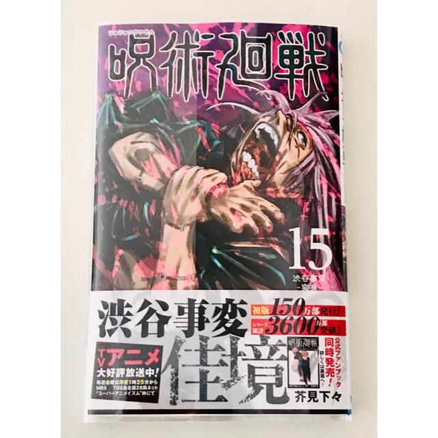 呪術 廻 戦 15