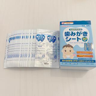 ワコウドウ(和光堂)の歯みがきシート 28包(歯ブラシ/歯みがき用品)