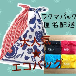 カルディ(KALDI)の新品 未使用タグ付 KALDI エコバッグ 全色 4個 もへじ 手ぬぐい 1個(エコバッグ)