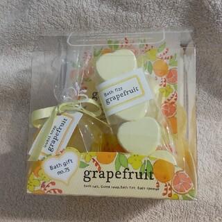 サンハーブ バスギフトNo.75 グレープフルーツ 新品 未開封(入浴剤/バスソルト)