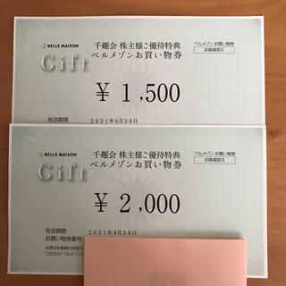 ベルメゾン(ベルメゾン)の千趣会 ベルメゾン お買い物券 3500円分 21.9.30まで(ショッピング)