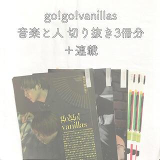 go!go!vanillas  最新号含む 切り抜き3冊分+連載