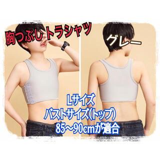 ナベシャツ 胸つぶし トラシャツ サイズ L コスプレ 男装 灰色(グレー)(コスプレ用インナー)