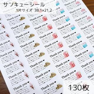 ギフト柄サンキューシール 130枚(各種パーツ)