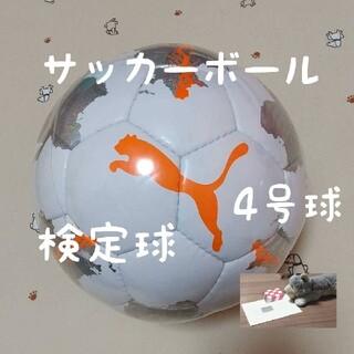 プーマ(PUMA)のサッカーボール 検定球 4号球 プーマ 新品 未使用(ボール)