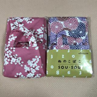 ソウソウ(SOU・SOU)のSOU・SOU布こばこ 2個セット(ケース/ボックス)