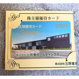 三洋堂ホールディングス株主優待カード シルバー(その他)