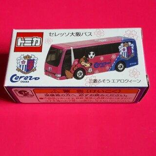 Takara Tomy - セレッソ 大阪 バス トミカ  ◆◇◆◇◆Ⅱ◇◆