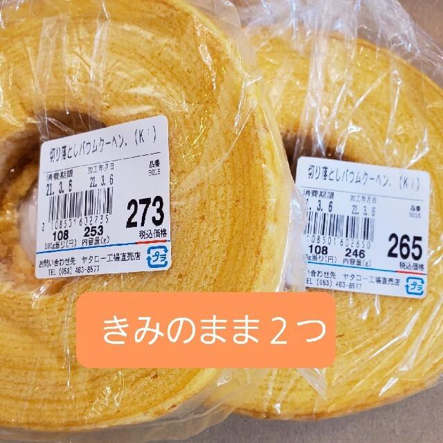 治一郎バームクーヘンきみのまま2つ 食品/飲料/酒の食品(菓子/デザート)の商品写真