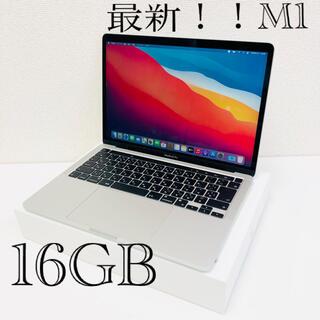Mac (Apple) - 早い者勝ち MacBook Pro 13インチ M1 2020 16GB