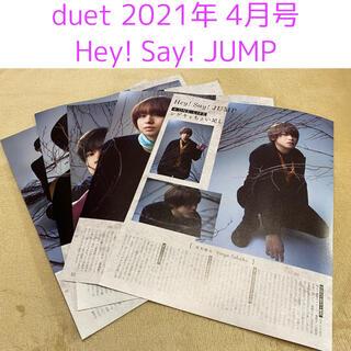 ヘイセイジャンプ(Hey! Say! JUMP)のduet 2021年 4月号 Hey!Say!JUMP 切り抜き(アイドルグッズ)