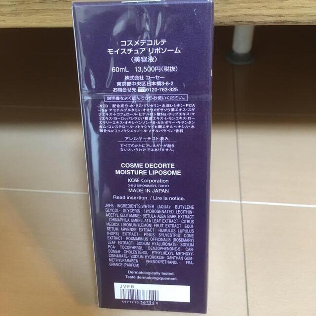 COSME DECORTE(コスメデコルテ)の【新品】コスメデコルテ モイスチュア リポソーム 60ml  コスメ/美容のスキンケア/基礎化粧品(美容液)の商品写真