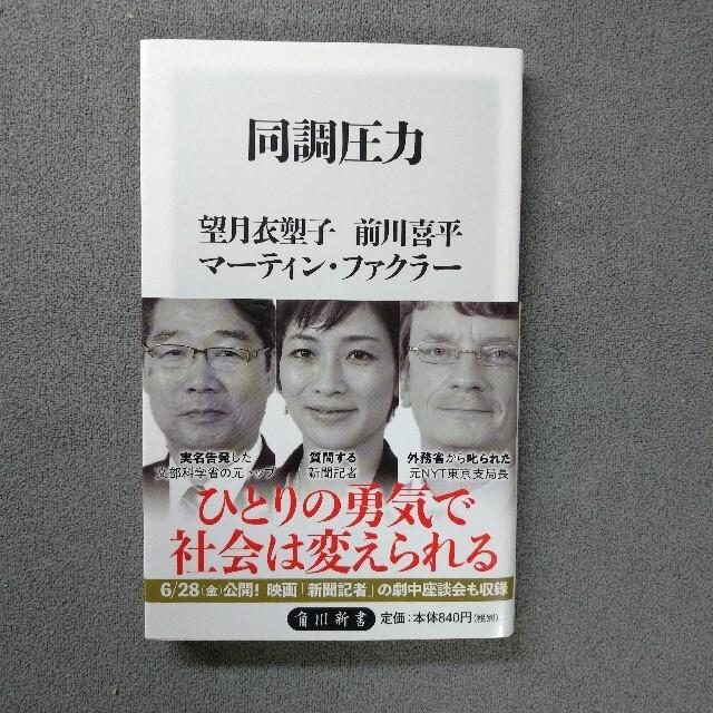 角川書店 - 同調圧力の通販 by FREEDOM SHOPPERS's shop|カドカワショ ...