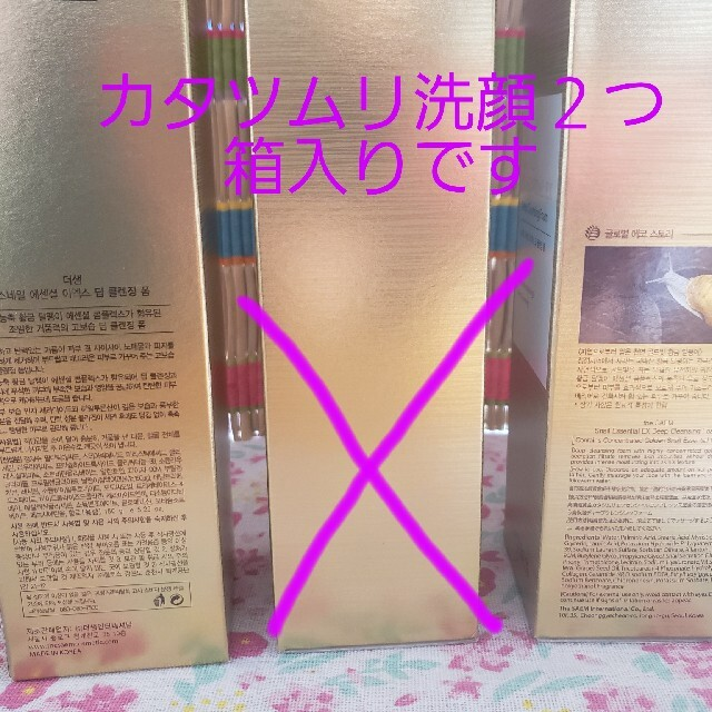 the saem(ザセム)の【最安値】カタツムリ🐌洗顔料2つ コスメ/美容のスキンケア/基礎化粧品(洗顔料)の商品写真