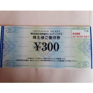 ヨシノヤ(吉野家)の吉野家の株主優待券(レストラン/食事券)