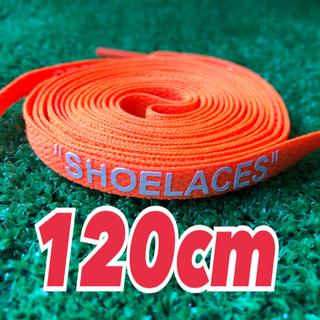 【新品】120cm 靴紐 シューレース オレンジ