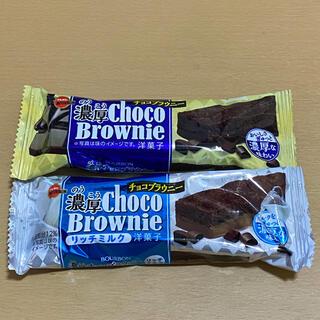 ブルボン 濃厚チョコブラウニー 2本セット リッチミルク