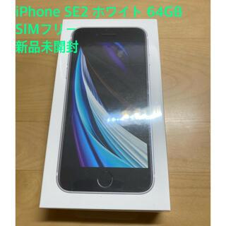 iPhone SE2 ホワイト 64GB SIMフリー【N】