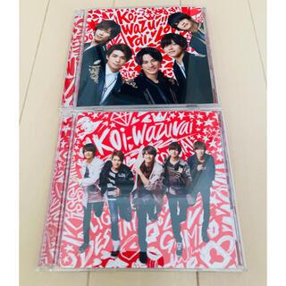 Johnny's - koi-wazurai 初回限定盤A&通常盤