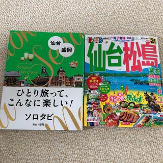 コウダンシャ(講談社)のきくてぃ様専用 まっぷる仙台 (地図/旅行ガイド)