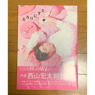 【新品・未開封】たろりにすと 西山宏太朗 フォトブック(アート/エンタメ)