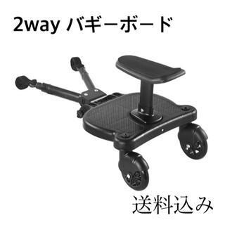 【新品】2-in-1 バギーボード ステップボード ベビーカー2人乗り