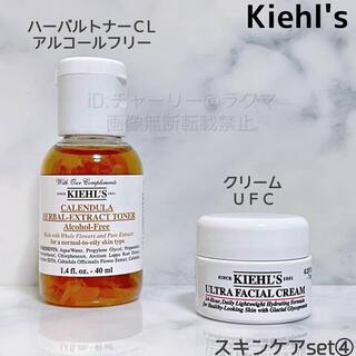 Kiehl's - 【Kiehl's】スキンケアset④ クリームUFC ハーバルトナーCL 2点
