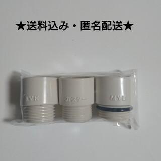 [未使用]シャワーヘッド アダプターセット 3種類
