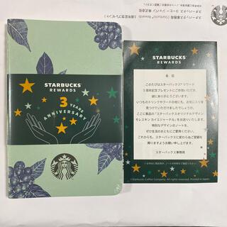 Starbucks Coffee - スターバックスリワード 3周年記念ノート二冊セット