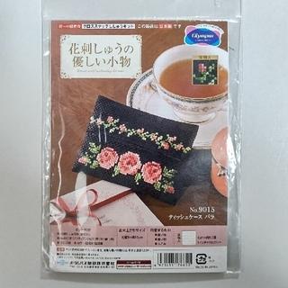 オリンパス(OLYMPUS)の刺繍キット(ティッシュケース)(生地/糸)