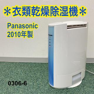 送料込み*パナソニック 衣類乾燥除湿機 2010年製*0303-6