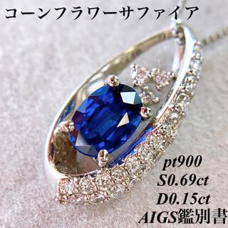 AIGS鑑定書コーンフラワーサファイアpt900ダイヤモンドネックレスS0.69