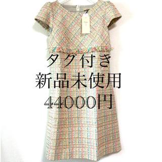Maglie par ef-de - 44000円高級マリアケントツイード、マーリエパーエフデワンピース