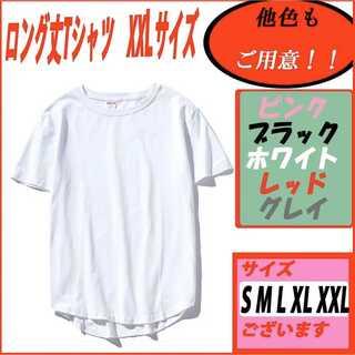 【在庫処分セール】ロング丈Tシャツ 部屋着 無地 男女兼用 ホワイト2XL(Tシャツ/カットソー(半袖/袖なし))
