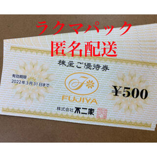 フジヤ(不二家)の不二家 株主優待 6,000円分(ショッピング)
