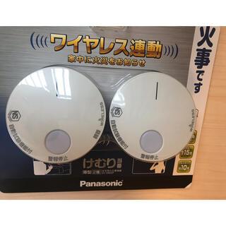 パナソニック(Panasonic)のPanasonic住宅用火災報知器(防災関連グッズ)
