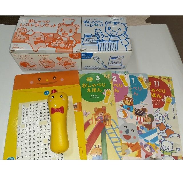 しまじろう こどもちゃれんじ ぽけっと ほっぷ エデュトイ キッズ/ベビー/マタニティのおもちゃ(知育玩具)の商品写真