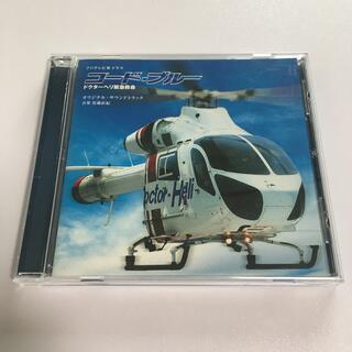 コード・ブルー ドクターヘリ緊急救命 オリジナル・サウンドトラック CD(テレビドラマサントラ)