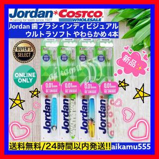 コストコ(コストコ)のJordan ジョーダン 歯ブラシ インディビジュアル ウルトラソフト 4本(歯ブラシ/デンタルフロス)