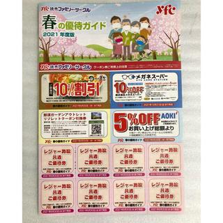 【無料券あり♪】春の優待ガイド 2021年度版 クーポン 優待券・無料券(遊園地/テーマパーク)