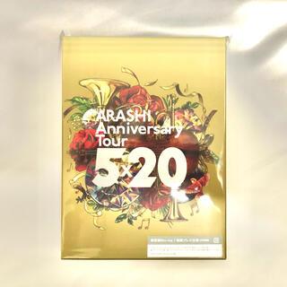 嵐 - 嵐 Anniversary Tour 5×20 BluRay(初回プレス仕様)