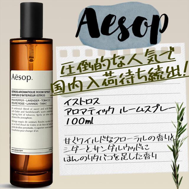 Aesop(イソップ)の🌿AESOP✳︎イソップ アロマティック ルームスプレー イストロス コスメ/美容のリラクゼーション(アロマスプレー)の商品写真