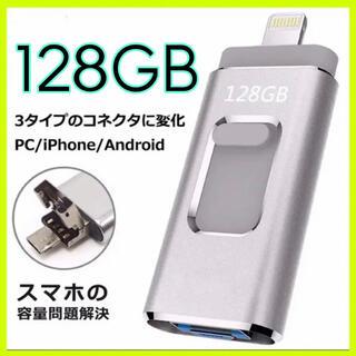 《売り切りセール》USBメモリ フラッシュドライブ 128GB シルバー