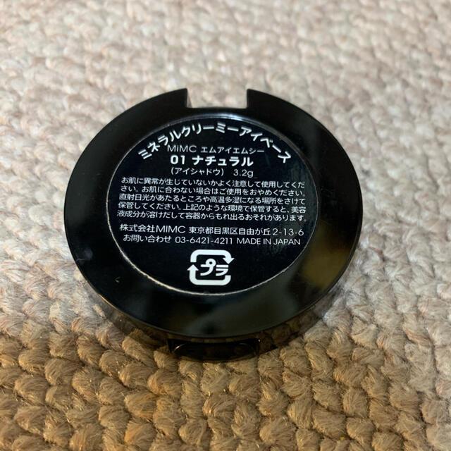 MiMC(エムアイエムシー)のmimc アイベース コスメ/美容のベースメイク/化粧品(アイシャドウ)の商品写真