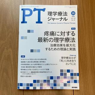 理学療法ジャーナル 2020年 10月号(専門誌)