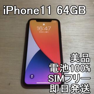 Apple - 美品 iPhone11 電池100% 64GB SIMフリー