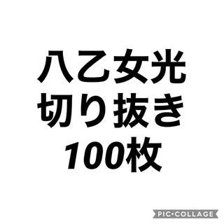 Hey! Say! JUMP - 八乙女光切り抜き100枚