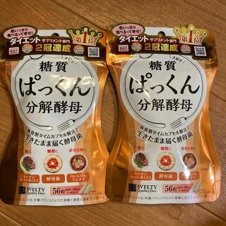 FANCL - 新品 ぱっくん分解酵母 56粒 14日分 2袋セット