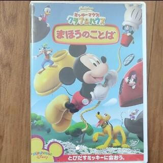 ミッキーマウス - ミッキーマウス クラブハウス/まほうのことば DVD ディズニー