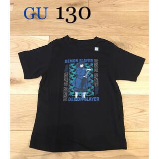 GU - 新品 未使用 GU 鬼滅の刃 Tシャツ 富岡義勇 130cm キッズ